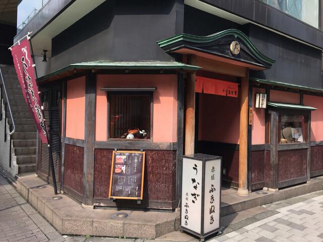 赤坂ふきぬき