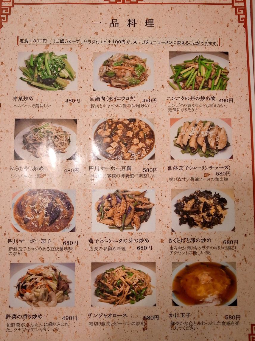 中華食堂喬