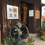 CAFE 珈琲生活 -