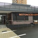 元町珈琲 高松茜の離れ - 外観