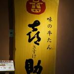 味の牛たん 喜助 - シャキシャキサラダ