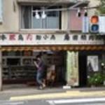 角田精肉店 -