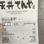 56317649 - 天丼500円+Web割-50円