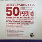 56317667 - Web割50円引き