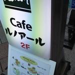 Cafeルノアール - ―2016.9.20― 店舗入り口にある看板