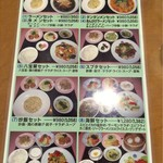 マルナカ中国麺飯食堂 - セットメニュー                             ランチメニューもあります。