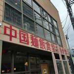 マルナカ中国麺飯食堂 - お店の外観です。