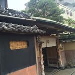 竹村家本館 - 趣ある外観