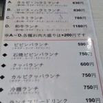 焼肉 マヨン - ランチメニュー