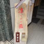 和膳 凛 りんび 薇 -