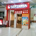 ロッテリア - 【2016.9.20(火)】店舗の外観