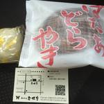 56337796 - 金蝶饅頭129円とばたあどらやき250円