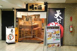 天ぷらと日本酒 明日源 - 伏見駅から徒歩1分のダイアパレス伏見B1Fです