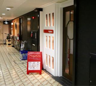 Magokura - 伏見駅から徒歩1分のダイアパレス伏見B1Fです