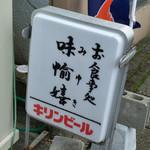 味愉嬉 - 味愉嬉(みゆき)(大分県佐伯市中村南町)看板