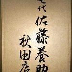 佐藤養助 秋田店 - お店の看板です。 七代 佐藤養助 秋田店って書いていますね。 このお店は、万延元年(1860年)の創業です。 創業から150年近くも営業している歴史と伝統のあるお店です。