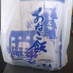 広島みやげ - 袋