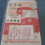 広島みやげ - レトロなパッケージ