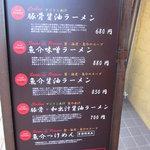麺屋 優創 - 外のメニュー