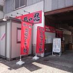 麺屋 忍 - 2016年8月