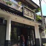松泉堂 - 麻釜通りに静かにたたずんでます
