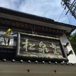 松泉堂 - 味のある看板