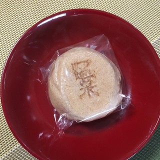 松泉堂 - 料理写真:温泉の焼印?