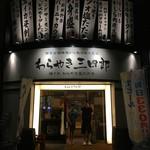 四国の食 わらやき三四郎 - インパクト大!お見送りありがとう!笑