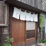 天ぷら はせ川 - 外観