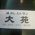 大苑 - お箸の袋