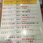 スーパー回転寿司やまと 館山店 -
