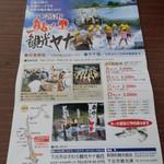 下呂市 鮎の里 観光ヤナ - その他写真:ちらしです
