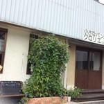 小さなパン屋さんクロリエ - 店舗