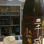 貴久政 - 冷酒