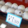 太田堂 - 料理写真:豆大福