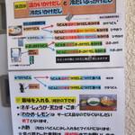 竹清 - セルフうどんの作り方の説明書き