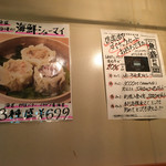 魚盛 - 販売訴求ペラ