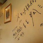 くいもんや 森 - 壁面のサイン