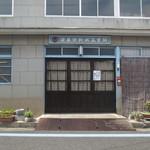 後藤飲料水工業所 - この日はお休みされていました・・・残念。