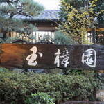 Gyokushouenarai - 看板