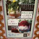 埜庵 - 新宿高島屋2016年