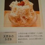 56374327 - corin掲載のかき氷