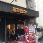 ホルモン天ぷら まめすけ -