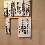 寿司源 藤沢大庭店 - 本日のおすすめ