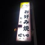 旺多倖 - 旺多倖 看板(2016.09.中旬)