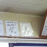 塚田そば店 - 色紙
