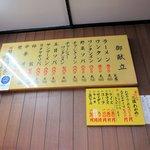 新楽 - メニュー2016.09.21