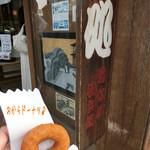 近江屋長兵衛商店 - 近江屋長兵衛商店(近長商店)はお豆腐屋さんで豆腐料理やドーナツも♪       中はこじんまりしててお客さんでいっぱい!なのでやっぱり食べ歩きでおからドーナツ(70円)♪       モチモチした食感のドーナツでナカナカ☆彡