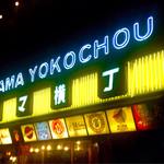 ヤミツキ - ハマ横丁
