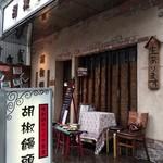 胡椒饅頭PAOPAO - 外観